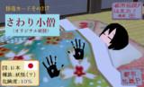 【怪奇カード-その217】さわり小僧