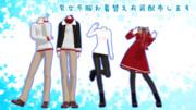 男女冬服コート衣装配布します