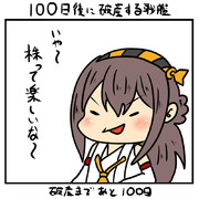 100日後に破産する戦艦