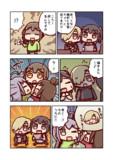 星輝子と友情