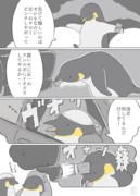 エンペラーペンギン21 カウンター