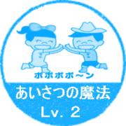 あいさつの魔法Lv.2