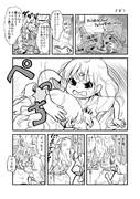 あんきら漫画『よぼう』
