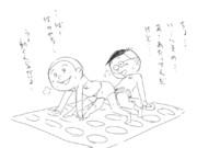 ツイスターゲームをするカツオと中島