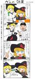 めぐゆひ漫画其の3「かちゅじぇちゅを直したい」