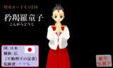 【怪奇カード-その218】矜羯羅童子(こんがらどうじ)