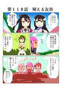 ゆゆゆい漫画118話
