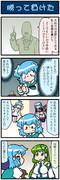 がんばれ小傘さん 3339