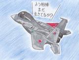 自分をガルム2だと思い込んでいるF-15J