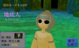 【怪奇カード-その219】地底人(ちていじん)