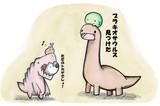 カエルちゃん達と恐竜