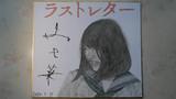 【ラストレター】遠野裕里役の森七菜描いてみた。