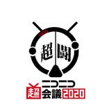 超会議2020シンボルマーク
