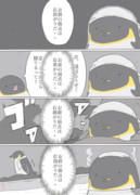 エンペラーペンギン22 傷心