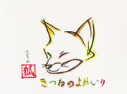 ひらがなで描いた狐