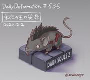 ほぼ毎日デフォルメ#636 ねずみの王の尖兵