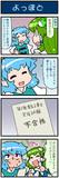 がんばれ小傘さん 3340