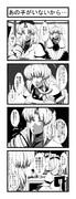 マ×2理沙!4コマ!146
