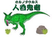 人呑鬼竜と書いてカルノタウルスと読む