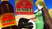 蓋をつまんで『サンセット・サルサパリラ』広告!!【20冬MMDふぇすと展覧会】