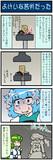 がんばれ小傘さん 3341
