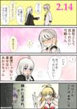 弓鶴くん(バレンタインデー編)
