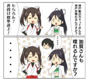 関西弁(神戸弁)瑞鶴②