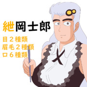 紲星あかり立ち絵素材(紲岡士郎)
