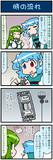 がんばれ小傘さん 3343