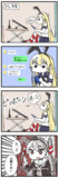 島風になった僕の漫画③