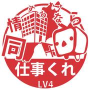 同情するなら仕事くれ LV4