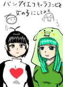 バンダイエコキャラクター擬人化