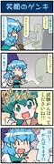 がんばれ小傘さん 3345