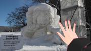 第71回さっぽろ雪まつり【9丁目市民の広場1】