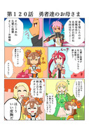 ゆゆゆい漫画120話