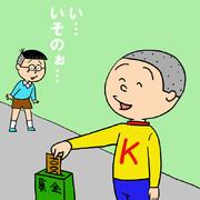 中島「え…磯野…?」