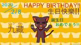 九藏〔DNAxCAT〕 誕生日記念イラスト2020