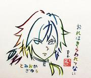 ひらがな17文字で描いた冨岡義勇