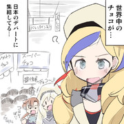 コマちゃん 日本のバレンタイン戦線に驚愕!