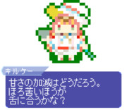 【ドット】キルケー