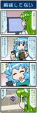 がんばれ小傘さん 3347