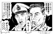 大英帝国空軍アーサー=ボマー=ハリスおじさんと合衆国陸軍航空隊カーチス=鬼畜=ルメイおじさん