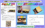 JR8DAGのAM & QRP ホームページの壁紙(JR8DAG-6AM2020W)(その2)