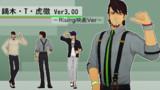 【MMD】鏑木・T・虎徹Rising版Ver3.00(配布)