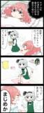 【四コマ】冗談があまり通じない妖夢の四コマ