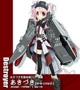 【艦船擬人化】あきづき型護衛艦II「あきづきIII(G)」