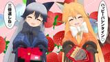2020.02.14 お題「バレンタインデー」