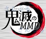 【鬼滅のMMD】専用ロゴ素材