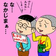中島「協力するよ!磯野!!」
