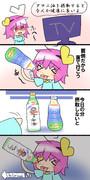【東方?4コマ】アマニ油